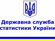 Витрати на субсидії для оплати житлово-комунальних послуг в Україні збільшилися, - Держстат
