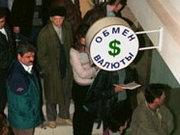Обмін валют роблять платним