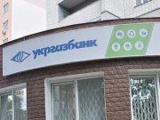 IFC визнала Укргазбанк найкращим банком у Східній Європі за програмою торговельного фінансування