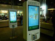 У київських McDonald's з'являться термінали самообслуговування