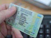 Как обменять старое водительское удостоверение на новое