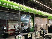 «Леруа Мерлен Україна» відкриває перший гіпермаркет в ТРЦ «Retroville»