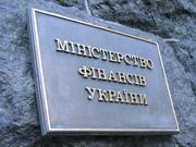Мінфін: Загальний фонд держбюджету України по доходах в березні перевиконаний на 10%