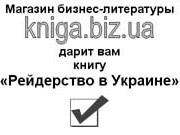 """Подарим вам книгу """"Рейдерство в Украине"""""""