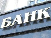 """Временную администрацию в банке """"Гефест"""" продлили на месяц"""