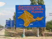 Черга на виїзд до Криму з України розтягнулася на 10 кілометрів - попереджає Прикордонна служба