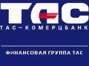 ТАС-Бизнесбанк готовят к продаже
