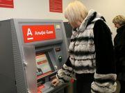Альфа-Банк ограничил снятие наличных в банкоматах - для определенного сегмента держателей карт