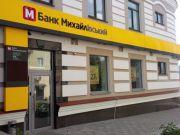 """Фонд гарантування вкладів виплатив 335 млн грн вкладникам банку """"Михайлівський"""" за 3 дні"""