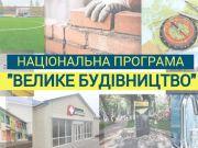 """""""Велике будівництво"""": на Київщині завершено шість об'єктів"""