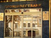 """После покупки """"Проминвестбанк"""" сможет стать крупным учреждением в банковской системе Украины – Новак"""