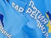 """ПР в Раде потеряла еще двух депутатов: из 187 """"штыков"""" осталось только 109"""