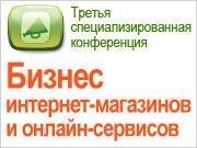 "Конференция ""Бизнес интернет-магазинов и онлайн-сервисов"""