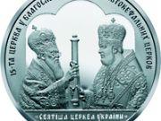 НБУ выпустил монету номиналом в 50 грн (фото)
