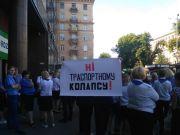 Сторонники и противники подорожания проезда в общественном транспорте митингуют в Киеве