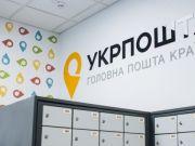 Укрпочта планирует в октябре привлечь 100 млн евро кредита
