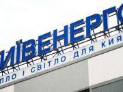 """Блокпакет """"Киевэнерго"""" продали по стартовой цене"""