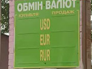 З доларами - напруга