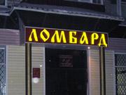 Українським ломбардам хочуть дозволити здійснювати валютообмінні операції