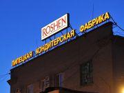 Roshen завершила консервацию кондитерской фабрики в Липецке