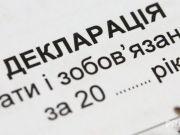 Навіщо в Україні потрібна «нульова» декларація - думка експертів