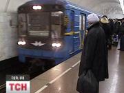 Подорожания проезда в киевском метро не будет