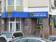 """ЄБРР вирішив купити 30% """"Райффайзен Банку Аваль"""""""