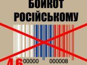 Українці масово відмовляються від російських товарів: їх продажі в мережах обвалилися в кілька разів