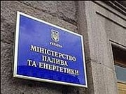 Укрэнерго: Компания не будет приватизирована