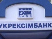 Укрэксимбанк договорился с инвесторами о продлении даты погашения еврооблигаций-2015