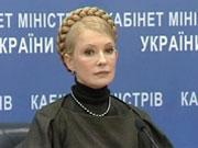 Тимошенко доручила Мінфіну сформувати бюджет на 2010 р. згідно із положеннями нового Бюджетного кодексу, який ветував Президент