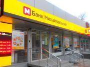 У ФГВФО визначили напрямки вирішення проблеми повернення коштів клієнтам «Банку Михайлівський»