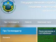 Госгеокадастр Украины запустил онлайн-услугу заказа выписки о земельном участке