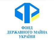 """ФГИ объявил конкурс по приватизации """"Укртелекома"""""""