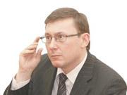 Луценко оштрафовали