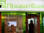 ПриватБанк показал около 10 млн гривен задолженности связанных с экс-владельцами компаний