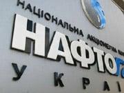 "Британка возглавила набсовет ""Нафтогаза"""