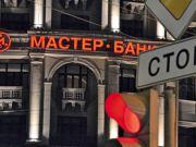 На Заході застрягли мільярди рублів збанкрутілого російського Майстер-банку