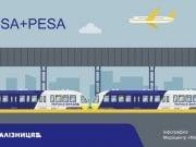 """До аеропорту """"Бориспіль"""" курсуватиме здвоєний експрес"""