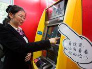 Обличчя як пароль: у Китаї банкомати працюватимуть по-новому