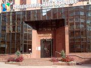 """ФГВФЛ начал поиск потенциальных инвесторов для """"Национального кредита"""" и """"Укркоммунбанка"""""""