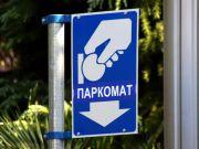 На ВДНХ з'явився перший в Києві автоматизований паркінг з паркоматами для безготівкової оплати