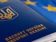 Паспорт Украины поднялся на три позиции за год