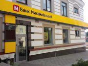 """Банк """"Михайлівський"""" заявляє про усунення техзбою з проведенням платежів"""