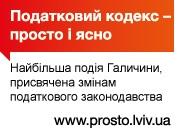 У Львові навчать оптимально працювати за нового Податкового Кодексу