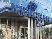 Фонд гарантування 15-й раз спробує продати нерухомість Імексбанку в Одесі