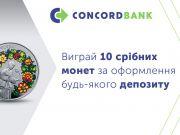 Выиграй 10 серебряных монет за оформление депозита