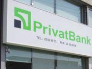 Латвійський PrivatBank оштрафований на 1 млн євро через проблеми з фінмоніторингом