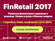 Пост-релиз банковской конференции «FinRetail 2017»