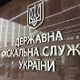 Понад 528 мільярдів гривень надійшло до зведеного бюджету України з початку року